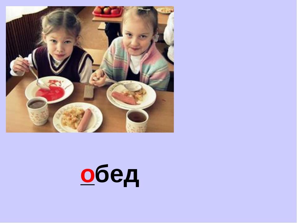 _бед о