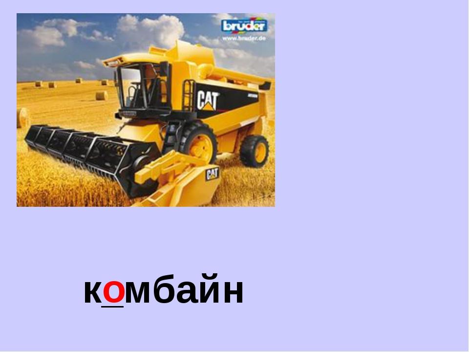 к_мбайн о