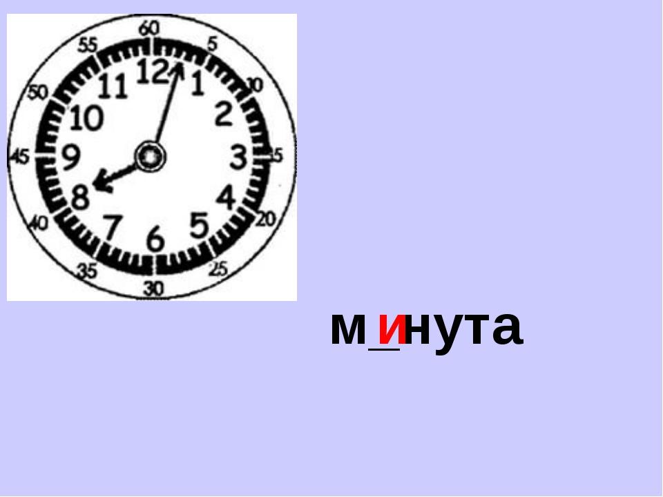м_нута и