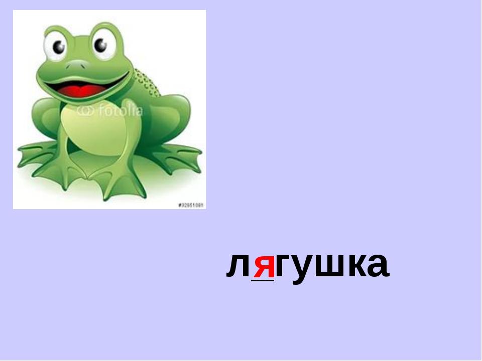 л_гушка я