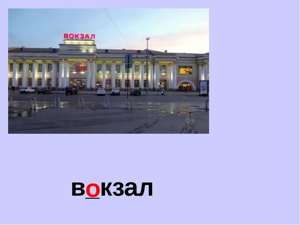 в_кзал о