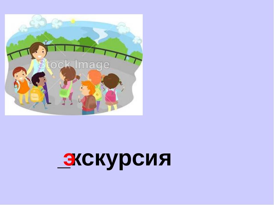 _кскурсия э