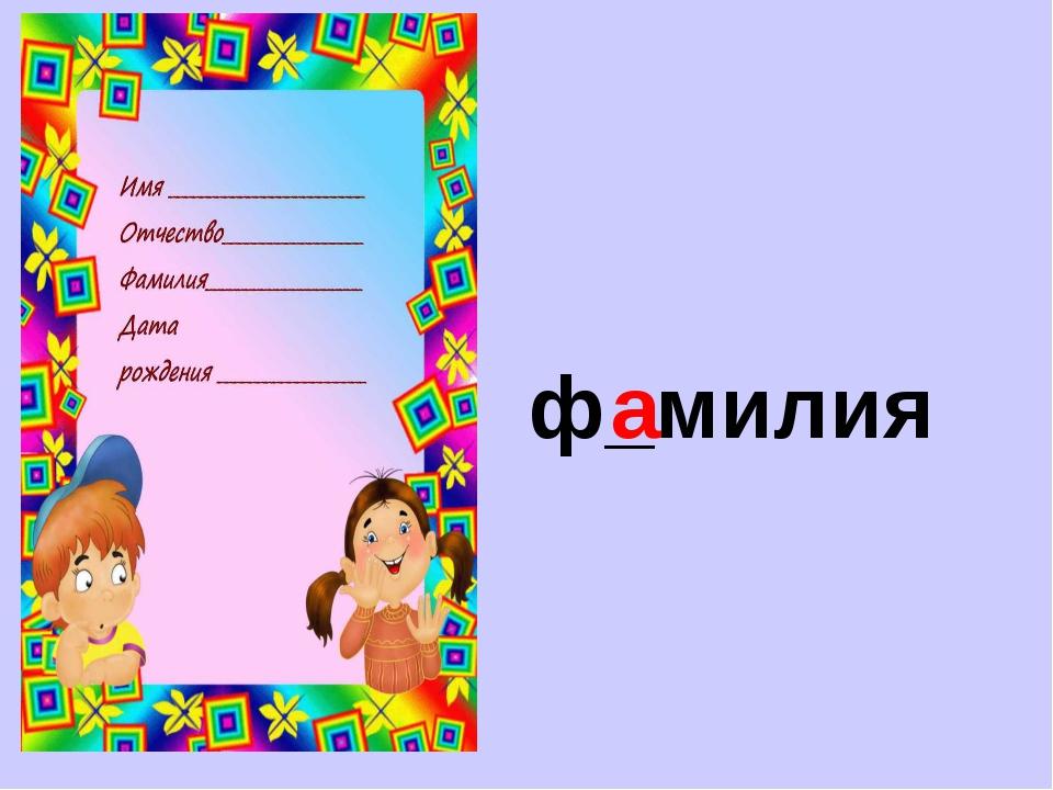 ф_милия а