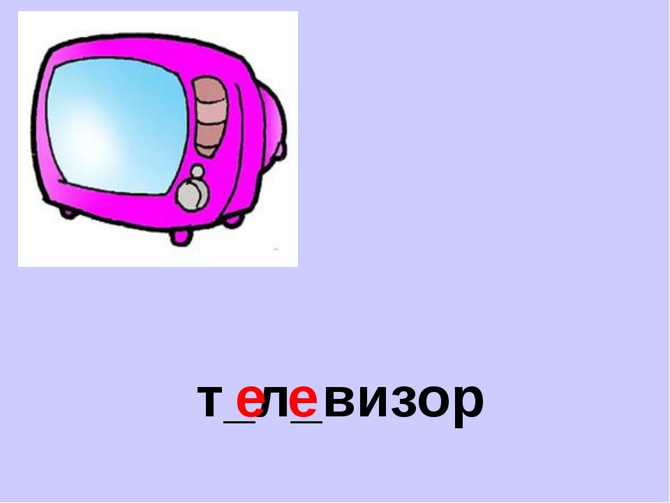 т_л_визор е е