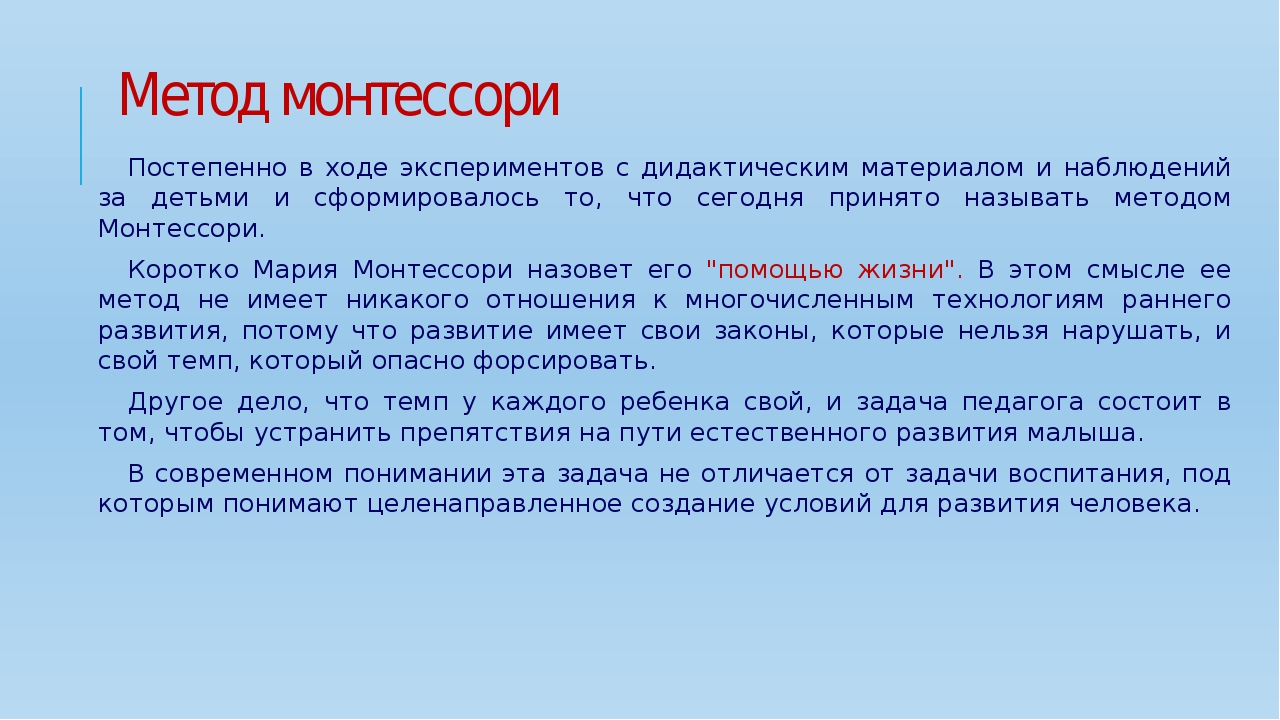 Метод монтессори Постепенно в ходе экспериментов с дидактическим материалом и...