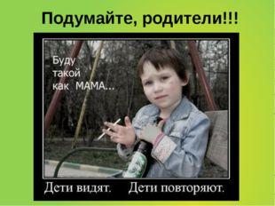 Подумайте, родители!!!