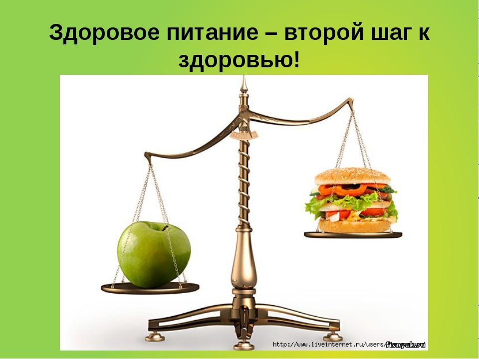 Здоровое питание – второй шаг к здоровью!