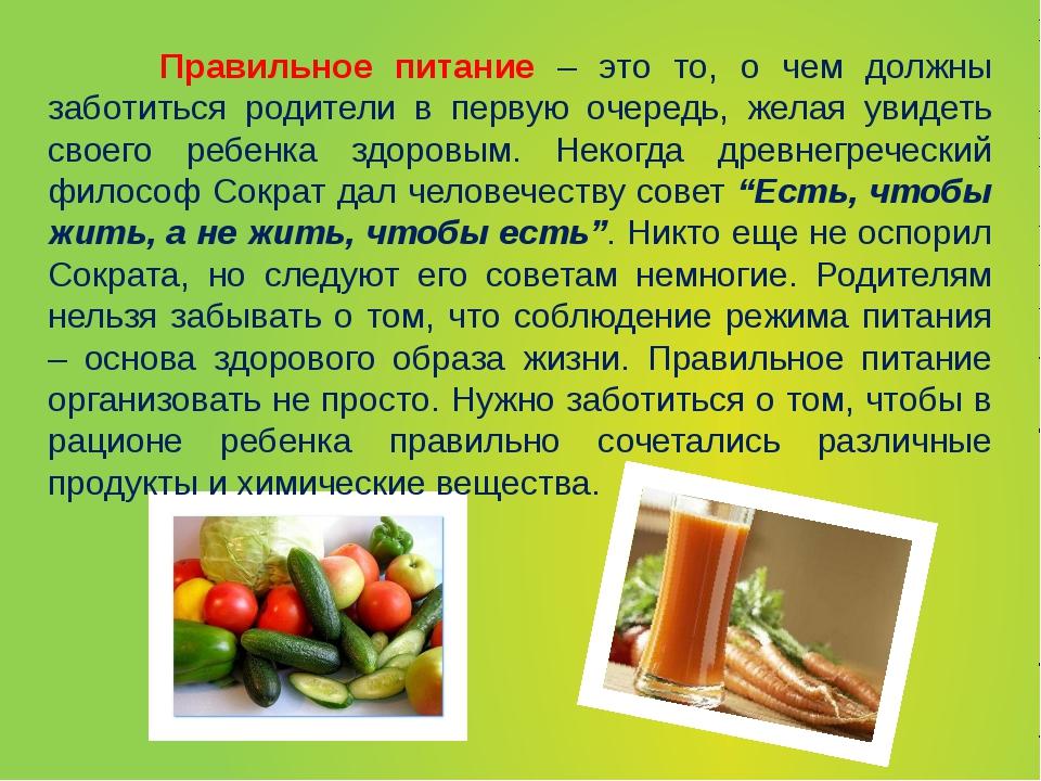Правильное питание – это то, о чем должны заботиться родители в первую очере...