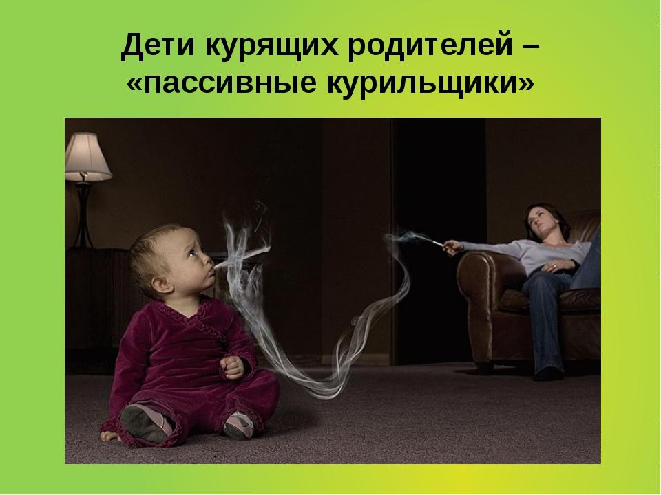Дети курящих родителей – «пассивные курильщики»
