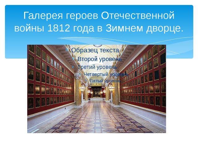 Галерея героев Отечественной войны 1812 года в Зимнем дворце.