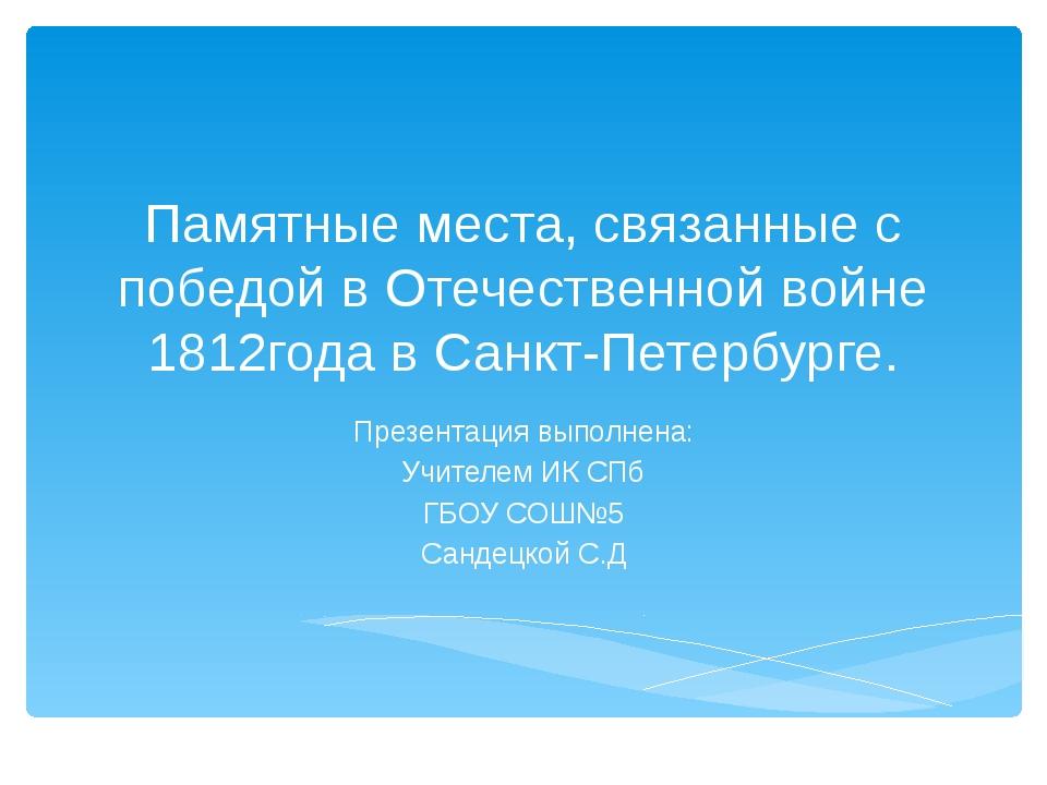 Памятные места, связанные с победой в Отечественной войне 1812года в Санкт-Пе...