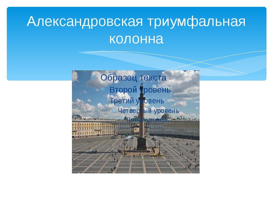 Александровская триумфальная колонна