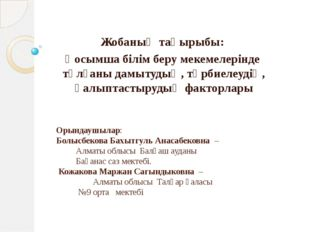 Орындаушылар: Болысбекова Бахытгуль Анасабековна –  Алматы облысы Балқаш ауд