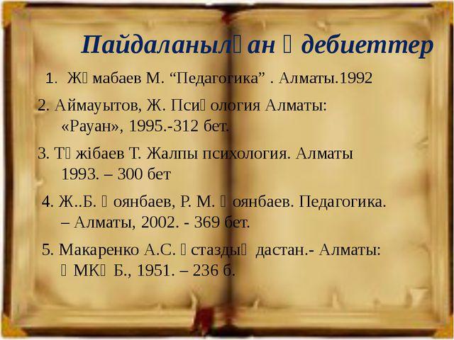 """Пайдаланылған әдебиеттер 1. Жұмабаев М. """"Педагогика"""" . Алматы.1992 2. Аймауыт..."""