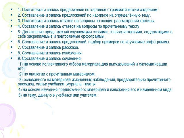1. Подготовка и запись предложений по картинке с грамматическим заданием. 2....