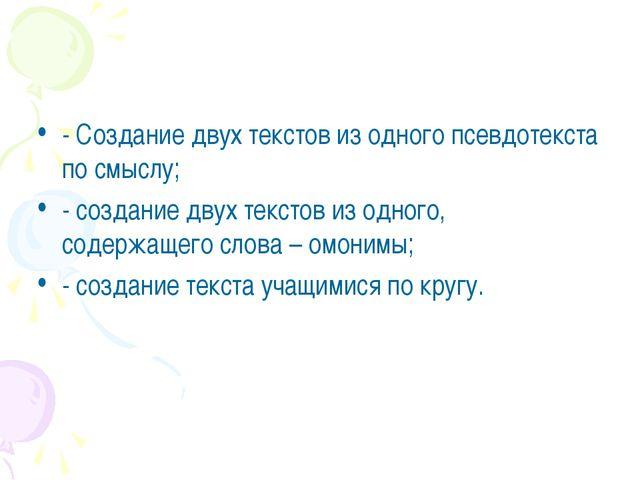 - Создание двух текстов из одного псевдотекста по смыслу; - создание двух тек...
