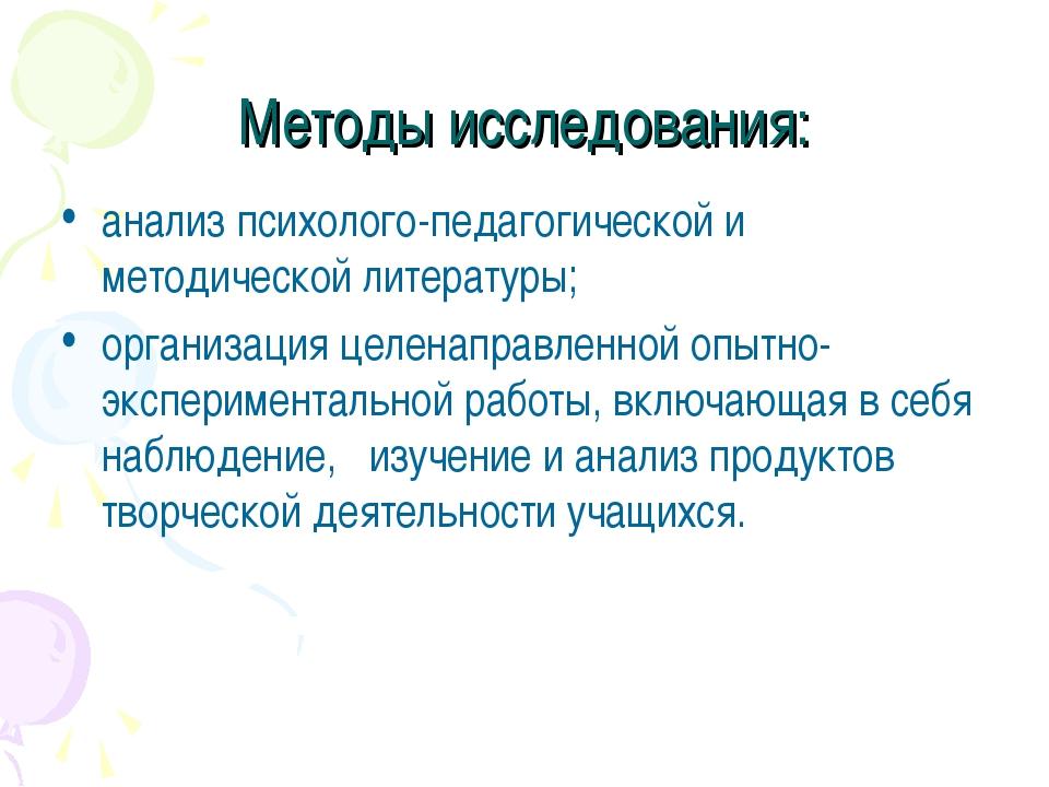 Методы исследования: анализ психолого-педагогической и методической литератур...