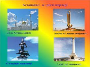 Астананың көрікті жерлері « «Нұр-Астана» мешіті Астана жұлдызы монументі Қаза
