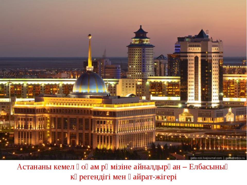 . Астананы кемел қоғам рәмізіне айналдырған – Елбасының көрегендігі мен қайра...