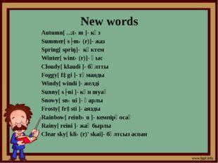 New words Autumn[ ɔ:təm ]- күз Summer[ sʌmə(r)]- жаз Spring[ spriŋ]- көктем