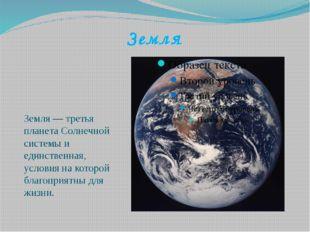 Земля Земля — третья планета Солнечной системы и единственная, условия на кот