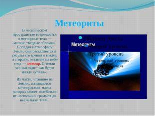 Метеориты В космическом пространстве встречаются и метеорные тела — мелкие тв