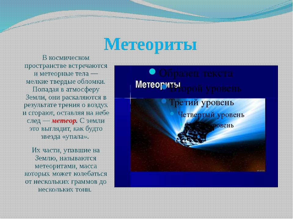 Метеориты В космическом пространстве встречаются и метеорные тела — мелкие тв...