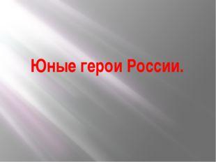 Юные герои России.
