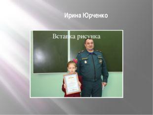 Ирина Юрченко