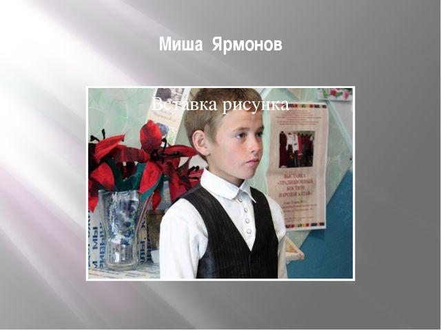 Миша Ярмонов