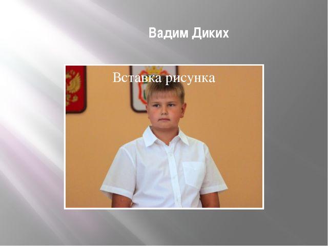 Вадим Диких