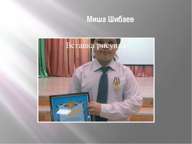 Миша Шибаев