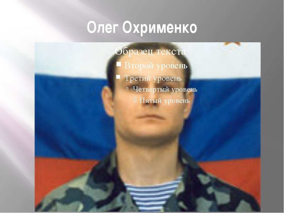 Олег Охрименко