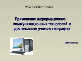 МАОУ СОШ №37 г.Томска Применение информационно- коммуникационных технологий в