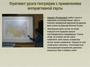 Фрагмент урока географии с применением интерактивной карты Задание обучающимс