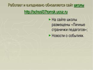 Работает и ежедневно обновляется сайт школы http://school37tomsk.ucoz.ru На с