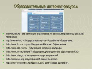 Образовательные интернет-ресурсы InternetUrok.ru – это коллекция видеоуроков