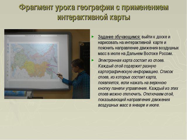 Фрагмент урока географии с применением интерактивной карты Задание обучающимс...