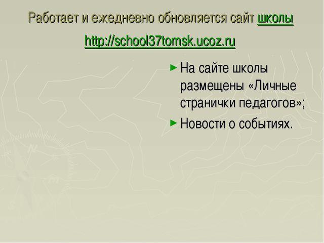 Работает и ежедневно обновляется сайт школы http://school37tomsk.ucoz.ru На с...