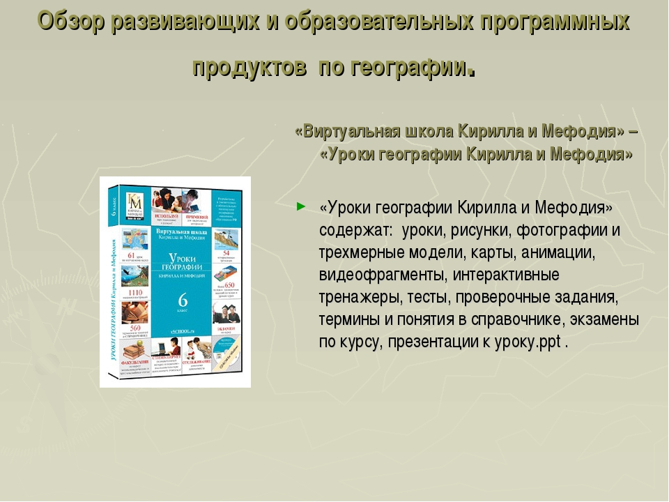Обзор развивающих и образовательных программных продуктов по географии. «Вирт...