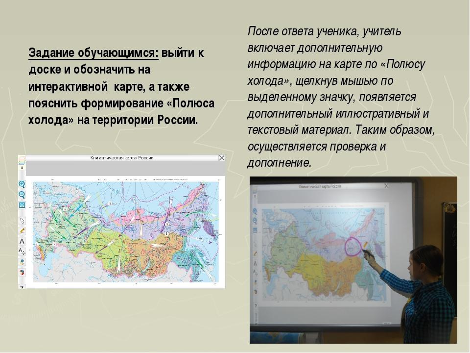 Задание обучающимся: выйти к доске и обозначить на интерактивной карте, а так...