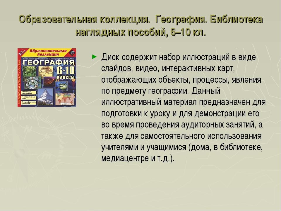 Образовательная коллекция. География. Библиотека наглядных пособий, 6–10 кл....