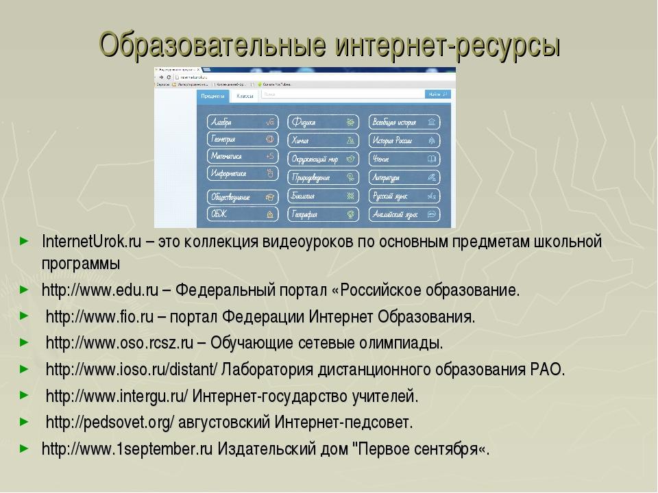 Образовательные интернет-ресурсы InternetUrok.ru – это коллекция видеоуроков...