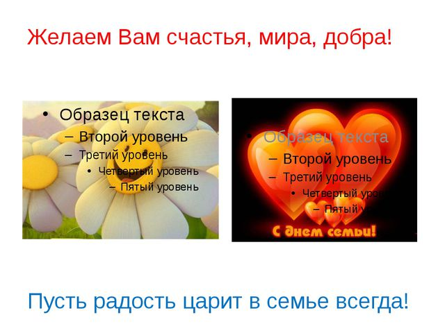 Желаем Вам счастья, мира, добра! Пусть радость царит в семье всегда!