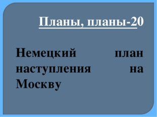 Планы, планы-20 Немецкий план наступления на Москву