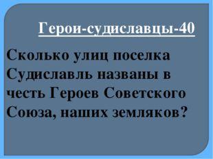 Герои-судиславцы-40 Сколько улиц поселка Судиславль названы в честь Героев Со