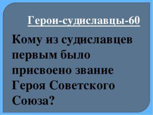 Герои-судиславцы-60 Кому из судиславцев первым было присвоено звание Героя Со