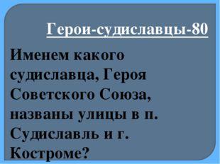 Герои-судиславцы-80 Именем какого судиславца, Героя Советского Союза, названы