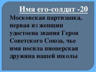 Имя его-солдат -20 Московская партизанка, первая из женщин удостоена звания Г