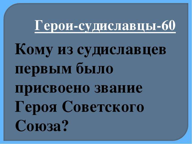 Герои-судиславцы-60 Кому из судиславцев первым было присвоено звание Героя Со...